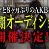 AKB48 16期生オーディション 開催告知 / AKB48[公式]