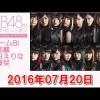 AKB48のオールナイトニッポン 2016年07月20日 チーム8 岡部麟・小田えりな・佐藤栞