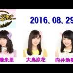 AKB48 今夜は帰らない・・・ 2016年08月29日 高橋朱里・大島涼花・向井地美音