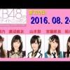 AKB48のオールナイトニッポン 第320回 2016年08月24日 指原莉乃・渡辺麻友・山本彩・宮脇咲良・柏木由紀