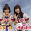 AKB48 山本彩と横山由依が一球入魂ボールを紹介!「熱闘甲子園」