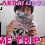 【新曲】AKB48 45枚目シングル『LOVE TRIP/しあわせを分けなさい』劇場版 約30枚開封してみた!今回の生写真は選抜総選挙でランクインしたメンバーがっ!狙いは《45位 田中美久》狙いで!