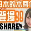 【本尊】AKB48團體的成員登場了!!合租房屋將出現意料之外的劇情|NMB48藤江れいな登場!【SHARE!!!拍攝現場記錄】