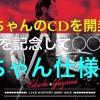 矢沢永吉 CD開封!何と◯◯までも永ちゃん仕様に!