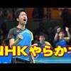 【悲報】NHKやらかす!水谷準選手に、波田陽区と似てる事をどう思うか聞かれ…【リオ五輪】【卓球男子】