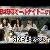 【SHOWROOM】 AKB48のオールナイトニッポン 2016年08月17日 『SKE48スペシャル!』【LIVE配信動画】