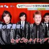 【SMAP解散】解散の真相 1/2【スッキリ!!】