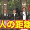 【やっぱりダメ!?】SMAP 木村と香取の「距離」が開きすぎ!?もはや演技もできない状態か!?【ジャニーズ】