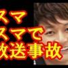 【SMAP放送事故】『SMAP×SMAP』で香取慎吾と木村拓哉の雰囲気が激ヤバ。