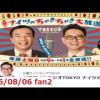 土曜ワイドラジオTOKYO ナイツのちゃきちゃき大放送,8月6日 土