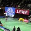 奥原希望vs大堀彩 全日本総合選手権大会2015 女子シングルス 準々決勝