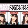 2016.08.31 AKB48のオールナイトニッポン 【横山由依・宮脇咲良・高橋朱里】
