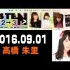 2016.09.01 リッスン?2-3 木曜日 【AKB48 高橋朱里】