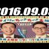 2016 09 03 土曜ワイドラジオTOKYO ナイツのちゃきちゃき大放送 2016年09月03日 radio247
