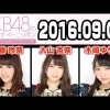 2016.09.07 AKB48のオールナイトニッポン 【加藤玲奈・入山杏奈・木﨑ゆりあ】