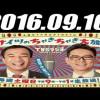 2016 09 10 土曜ワイドラジオTOKYO ナイツのちゃきちゃき大放送 2016年09月10日 radio247