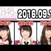 2016.09.14 AKB48のオールナイトニッポン 【小嶋真子・朝長美桜・渋谷凪咲】