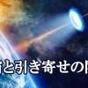【3-2】量子力学が教える引き寄せの法則「宇宙の真理」が遂に解明か