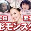 【恐怖】松田聖子の整形ビフォーアフターがエグすぎるwwwシワシワだったりパンパンだったり、忙しいなwwwww【閲覧注意】