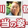 【感動】出川哲朗の本当の姿を知っていますか?あなたがテレビで見ている出川は、本当の姿ではなかったのです・・・【涙】
