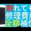 【感動】iPhone割っても全額保障してくれる保険がすごい!!