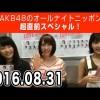 【SHOWROOM】2016.08.31 AKB48のオールナイトニッポン超直前スペシャル!【横山由依・宮脇咲良・高橋朱里】
