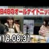 【SHOWROOM】2016.08.31 AKB48のオールナイトニッポン 【横山由依・宮脇咲良・高橋朱里】【LIVE配信動画】