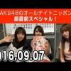 【SHOWROOM】2016.09.07 AKB48のオールナイトニッポン超直前スペシャル!【加藤玲奈・入山杏奈・木﨑ゆりあ】