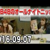 【SHOWROOM】2016.09.07 AKB48のオールナイトニッポン 【加藤玲奈・入山杏奈・木﨑ゆりあ】【LIVE配信動画】