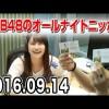 【SHOWROOM】2016.09.14 AKB48のオールナイトニッポン 【小嶋真子・朝長美桜・渋谷凪咲】【LIVE配信動画】