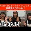 【SHOWROOM】2016.09.14 AKB48のオールナイトニッポン超直前スペシャル!【小嶋真子・朝長美桜・渋谷凪咲】