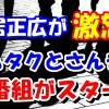 【SMAP解散】中居正広が激怒!木村拓哉と明石家さんまの新番組がスタートへ