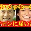 【胸の内】SMAP解散前に中居正広・香取慎吾が伝えたい!冠番組でのメッセージが熱い!【芸能うわさch】