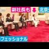 SMAP プロフェッショナル 仕事の流儀 スペシャル⑤ 北京公演 2011年10月10日放送