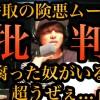 【衝撃】SMAP解散  木村拓哉 ラジオで「SMAP×SMAP」険悪空気の香取慎吾を批判!?【スキャンダランド】
