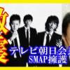 【激震】SMAPに追い風!テレビ朝日会長がSMAP擁護発言!ジャニーズオワタwww