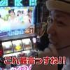 ガチジャブ#13(ぱちスロAKB48 バラの儀式)