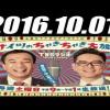 2016 10 01 土曜ワイドラジオTOKYO ナイツのちゃきちゃき大放送 2016年10月01日 radio247