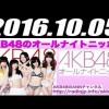2016 10 05 AKB48のオールナイトニッポン 2016年10月05日 radio247