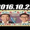 2016 10 22 土曜ワイドラジオTOKYO ナイツのちゃきちゃき大放送 2016年10月22日 radio247