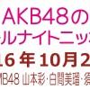 2016.10.26 AKB48のオールナイトニッポン 【山本彩・白間美瑠・須藤凜々花(NMB48)】