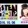 リッスン?2-3 木曜日 2016年10月06日 AKB48 岩立沙穂