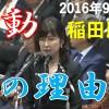 稲田朋美 防衛大臣 涙の理由に感動せずにはいられない…国会中継で思わず見せてしまった本当の政治家の心 辻元清美が論破したかのように見えるが本当は違う!知ってほしいこと