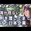 海外の反応 日本 感動 「 あの悲劇で助けられた、だから今度は我々が救う番だ」日本企業の【恩返し】に台湾全土が感動! 大好き日本!【あすか】