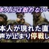 海外が感動!「 日本人が現れた瞬間、戦地が停戦した」世界最強の 傭兵を戦意喪失させ、日本軍の強さと優しさに敵兵までもが涙した【報道されない真実】
