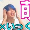 禁断ボーイズいっくんがAKB48西川怜と握手w握手会にハマるwww『君はメロディー』 『翼はいらない』 『LOVE TRIP』 全国握手会【握手編】