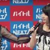 AKB48横山由依、同期のぱるる卒業発表に涙 「言葉が見つからない…」 「バイトルNEXT」新CM発表会2