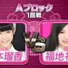 AKB48ネ申テレビ シーズン23 #01 — 2016年10月16日