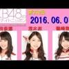 AKB48のオールナイトニッポン 第310回 2016年06月01日 藤田奈那・茂木忍・篠崎彩奈
