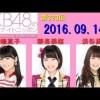 AKB48のオールナイトニッポン 第323回 2016年09月14日 小嶋真子・朝長美桜・渋谷凪咲